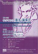 第12回手作りの「第九」演奏会ポスター