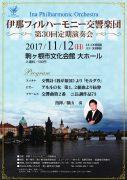 2017定期演奏会ポスター